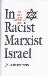 9780945001966: Life of an American Jew in Racist Marxist Israel