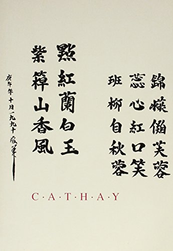 9780945926450: Cathay: First Issue