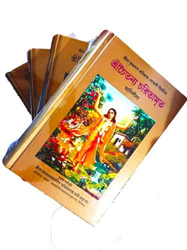 Sri Caitanya-caritamrta: A. C. Bhaktivedanta