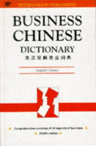 9780948549632: Chinese Business Dictionary (Business Dictionary Series) (Cantonese and Mandarin Chinese Edition)