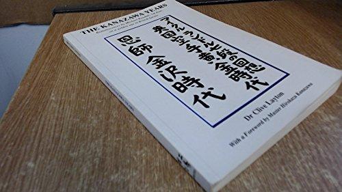 The Kanazawa Years. Reminiscences By Michael Randall,: Dr Clive Layton
