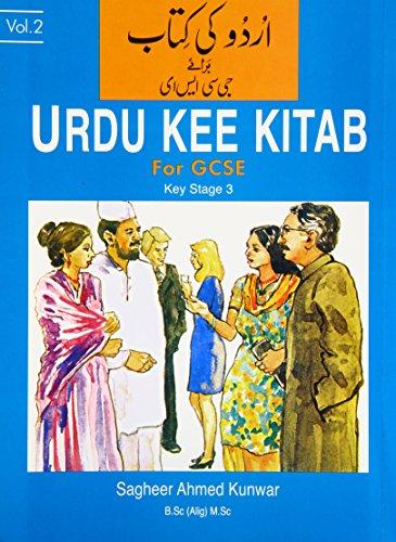 9780953227013: Urdu Kee Kitab: v. 2