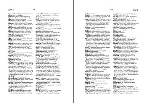 9780953587834: A Comprehensive Georgian-English Dictionary