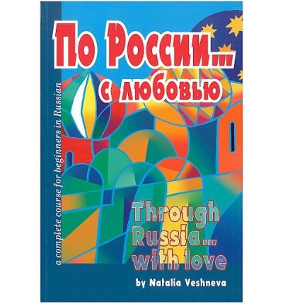 9780954051518: Through Russia... with Love: A Complete Course for Beginners in Russian