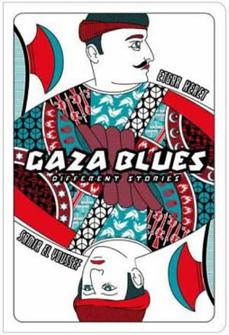 Gaza Blues: Different Stories: El-Youssef, Samir; Keret, Etgar
