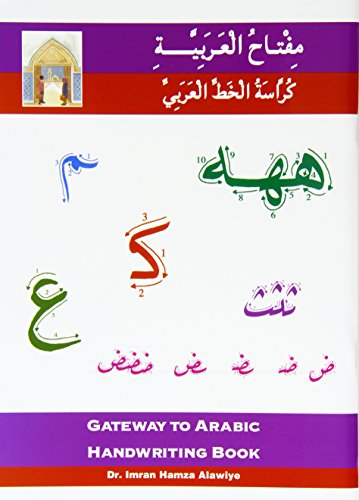 9780954083359: Gateway to Arabic Handwriting Book