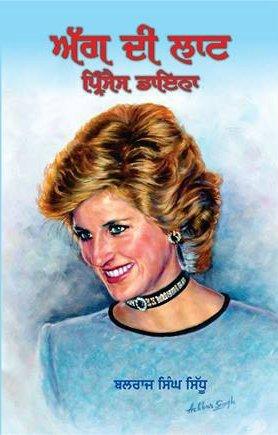9780954210144: Agg Di Laat: Princess Diana