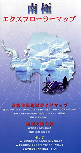 9780954371715: Antarctic Explorer: Visitor's Map of the Antarctic Peninsula Region and Map of the Antarctic Continent (Ocean Explorer Maps) (Japanese Edition)