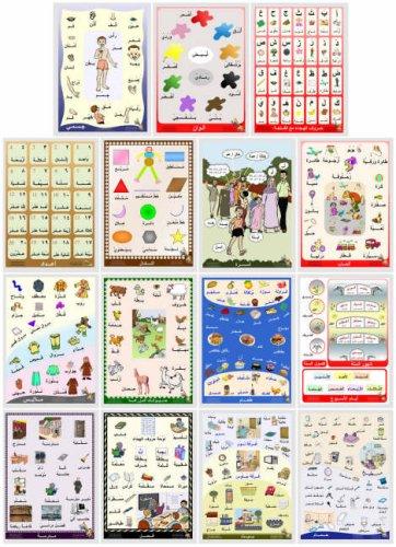 9780954933777: Fun Arabic Learning (Arabic Edition)
