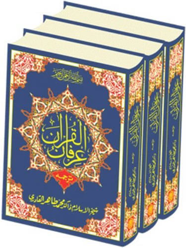 9780955188800: Irfan-ul-Quran (Translation of the Holy Quran)
