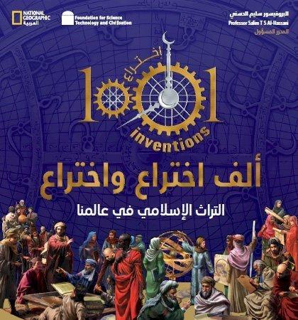 9780955242649: 1001 Inventions-Muslim Heritage Arabic