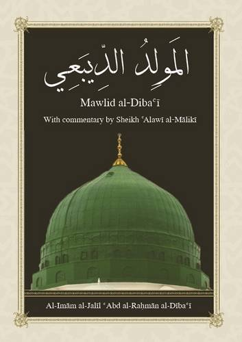 9780956614612: Mawlid Al-Diba'i: With Commentary by Sheikh Alawi Al-Maliki (English and Arabic Edition)