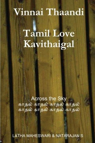 9780958286367: Vinnai Thaandi (Tamil Edition)