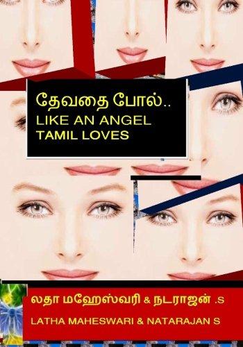 9780958286374: Devathai Pol: (Like an Angel) (Tamil Edition)