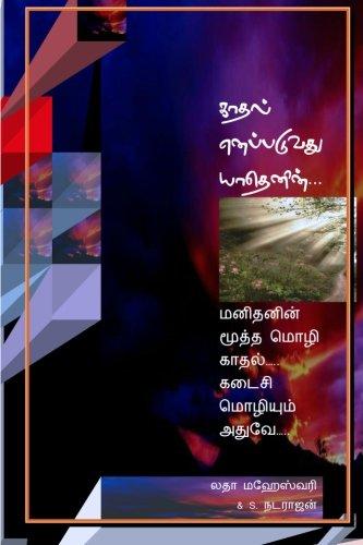 Kadhal Enappaduvathu Eaathenin (Paperback): Latha Maheswari S,