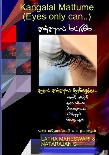 Kangalal Mattume (Eyes only can.): New Tamil Love Kavithaigal (Tamil Edition): Latha, Maheswari; S,...