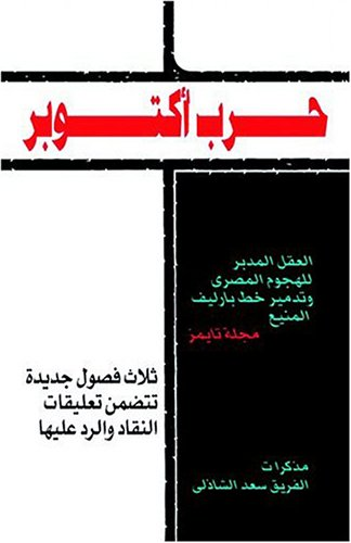9780960456239: October War, Arabic Edition