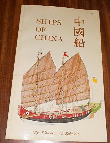 9780960743803: Ships of China