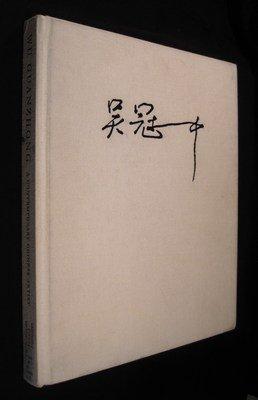 Wu Guanzhong: A Contemporary Chinese Artist =: Wu Guanzhong] Wu,