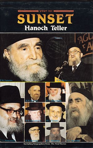 Sunset (9780961477226) by Teller, Hanoch
