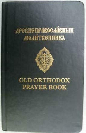 9780961706210: Old Orthodox Prayer Book