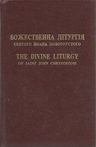9780961868307: The Divine Liturgy of Saint John Chrysostom =: Bozhestvenna liturhiia sviatoho Ioana Zolotoustoho