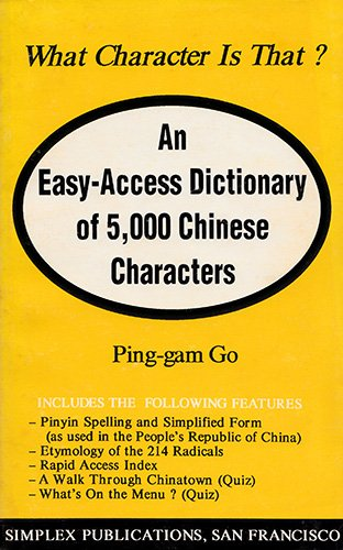 An Easy Access Dictionary of 5,000 Chinese Characters: Go, Ping-Gam