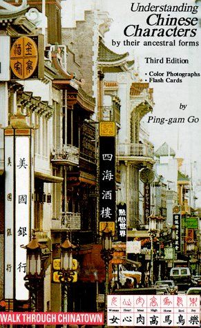 Understanding Chinese Characters: By Their Ancestral Forms: Go, Gam; Go, Ping-Gam