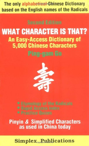 9780962311352: What Character Is That?: An Easy-access Dictionary of 5,000 Chinese Characters (Chinese and English Edition)