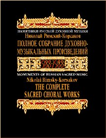 The Complete Sacred Choral Works: Monuments of: Nikolai Rimsky-Korsakov