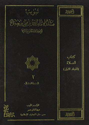 9780963206749: Musnad Imam Ahmad Bin Muhammad Bin Hanbal: Codification According to the Subject Heading - Volume 2