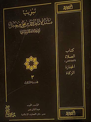 9780963206756: Musnad Imam Ahmad Bin Muhammad Bin Hanbal: Codification According to the Subject Heading - Volume 3