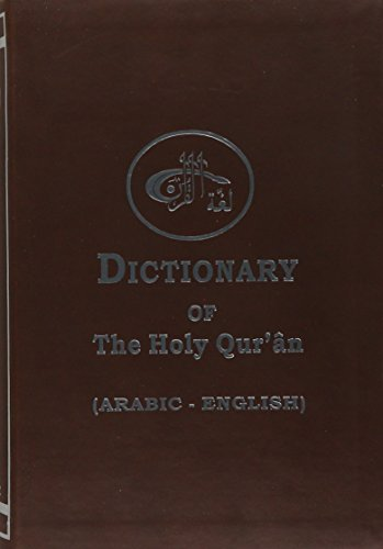 9780963206794: Dictionary of the Holy Quran (English and Arabic Edition)