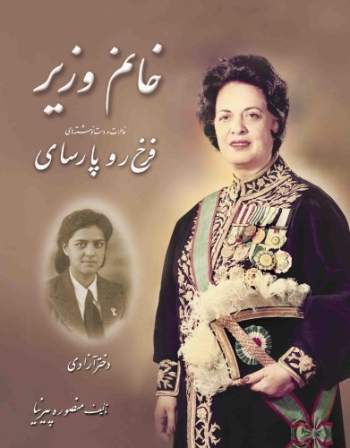 Farokhrou Parsay Lady Minister (Daughter of Freedom): Mansoureh Pirnia