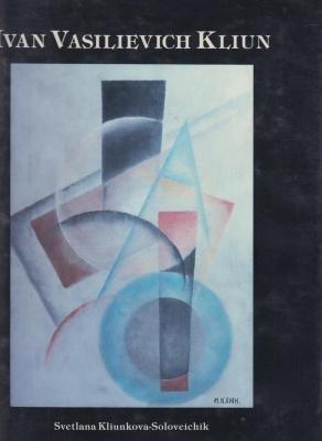 Ivan Vasilievich Kliun by Svetlana Kliunkova-Soloveichik. Translated: KLIUN, Ivan Vasilievich