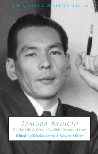 9780964145429: Tamura Ryuichi: On the Life & Work of a 20th Century Master
