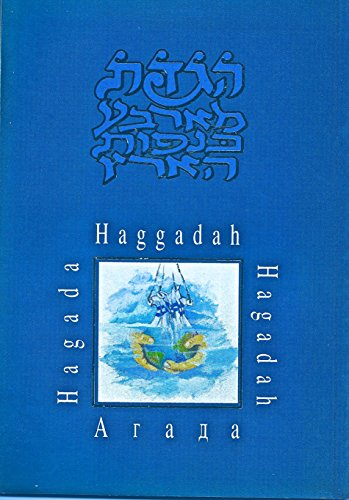 9780965736428: Haggadah from Four Corners of the Earth