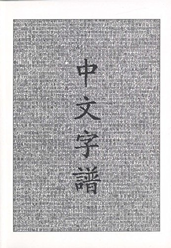 9780966075007: Chinese Characters: A Genealogy and Dictionary (English and Mandarin Chinese Edition)