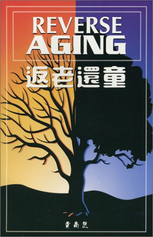 Reverse Aging (Chinese) (Chinese Edition): Sang Whang