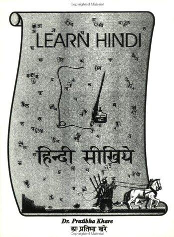 9780966383102: Learn Hindi