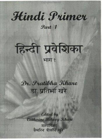9780966383126: Hindi Primer: 1