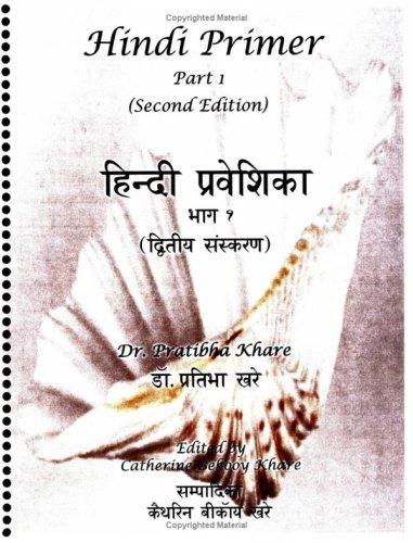 9780966383133: Hindi Primer, Part 1 (Second Edition)