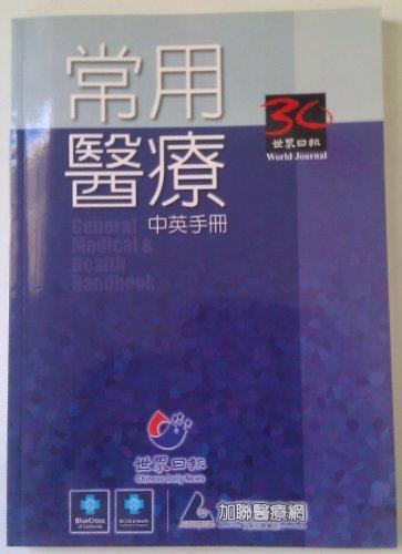 9780966487657: General Medical & Health Handbook 常用医疗中英手册