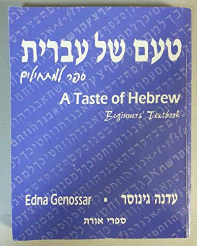 A Taste of Hebrew: Gennosar, Edna