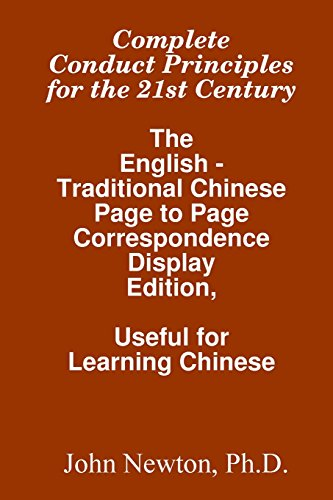 9780967370552: Complete Conduct Principles for the 21st Century: The English - Traditional Chinese Page to Page Correspondence Display Edition, Useful for Learning Chinese (English and Mandarin Chinese Edition)