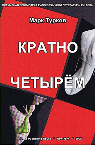 9780967495101: Divisible By Four (in Russian) (Russian Edition)