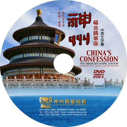 9780967531281: China's Confession (Chinese Narration with English Subtitle Abridged Edition)