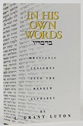 9780967758909: In His Own Words - Messianic Insights Into the Hebrew Alphabet