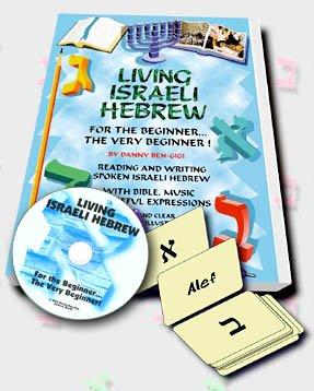 9780967972626: Living Israeli Hebrew for the Beginner... The Very Beginner