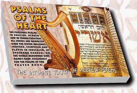 9780967972633: Psalms of the Heart with Audio Cd (Psalms of